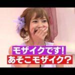 佐野ひなこ放送事故「あそこモザイク?」さのひな「モザイクです!」 ♥‿♥ ♥‿♥ So Cool