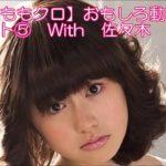 【ももクロ】おもしろ動画 パート⑤ With 佐々木 彩夏 Momoiro Clover Z with 【Ayaka Sasaki】 Cute Movie 5