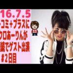 【佐々木彩夏ゲスト】2016/07/05 ミュ~コミ+プラス【あーりん】