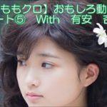 【ももクロ】おもしろ動画 パート⑤ With 有安 杏果 Momoiro Clover Z with 【Momoka Ariyasu】 Cute Movie 5