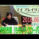 【有安杏果】マイ プレイリスト Love for Japan~kizashi~ 2016/06/05【ももクロ】
