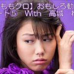 【ももクロ】おもしろ動画 パート⑤ With 高城 れに Momoiro Clover Z with 【Reni Takagi】 Cute Movie 5