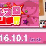 高城れにの週末ももクロ☆パンチ!!  2016年10月1日