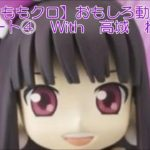 【ももクロ】おもしろ動画 パート④ With 高城 れに Momoiro Clover Z with 【Reni Takagi】 Cute Movie 4