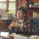 花王 アジエンス 「ほの色アカデミー」CM CM 徳井義実 早見あかり