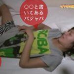 小島瑠璃子すっぴん公開!下着の柄は?メールの相手は?変態リポーターが寝起きドッキリでこじるりの素顔を暴く!