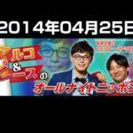 2014.04.25 アルコ&ピースのオールナイトニッポン 【ゲスト:小島瑠璃子