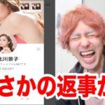 北川景子さんにLINEで「結婚おめでとう」と送ったらまさかの返事が!
