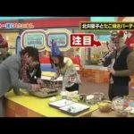 ジャニ勉 2014年1月29日 北川景子がゲストで登場! 14.01.29