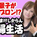 【超絶衝撃】北川景子とDAIGOのセッ○ス回数がヤバすぎ…【木村あかね】