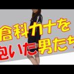 刑事7人 倉科カナが抱かれた有名男性芸能人4人はこいつらだ!!!