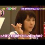 日本綜藝—如果發生了靈異事件 有村架純