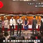 ひみつの嵐ちゃん!ep67 (VIP ROOM 井上真央/突击嵐的晚饭)