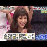 【公式】月9「好きな人がいること」主演 桐谷美玲が参戦!! 大久保率いる聞きたい女たちとまさかの意気投合!?