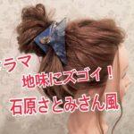 ドラマ「地味にスゴイ!」石原さとみさん風 メッシーバンヘアアレンジ SALONTube サロンチューブ 美容師 渡辺義明