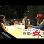 ラジオ番組「生稲晃子の野猪の血抜き」【TBS】