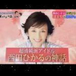 【スキャンダルなし】 西田ひかるのバックには誰もが知っている超有名政治家が絡んでいた!?