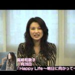 島崎和歌子、岡本真夜作の新曲を語る!