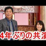 明石家さんまと田村英里子が共演NGから24年ぶりの再会へwwwww【ネットの反応】