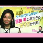 【真相は?!】吉田羊 20歳年下アイドルと熱愛?! ♥‿♥ Upda