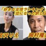 ナイナイの 岡村隆史が女優・宮沢りえと会って「好きな女性ランキング」の1位になった訳とは?