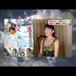 宮沢りえ 独占インタビュー!! 「湯を沸かすほどの熱い愛」全国ロードショー 母として・・ 女優として・・