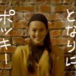 【CM】グリコ ポッキー 牧瀬里穂(1991年)その2