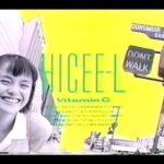タケダ HICEE-L CM 牧瀬里穂 1989年