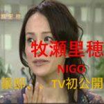 牧瀬里穂に夫NIGOが不満「緊張して接してます」…豪邸もTV初公開