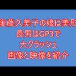 後藤久美子の娘エレナは美形・長男ジュリアーノはGP3で大クラッシュ。画像と映像を紹介