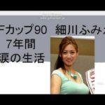 細川ふみえ 結婚 離婚いまB90
