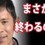 【衝撃】めちゃイケ 岡村隆史、雛形あきこ・・驚愕の番組の劣化・・やばい