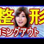 【衝撃事実】内田有紀、整形をカミングアウト!整形前の顔がヤバ過ぎる!【比較画像アリ】