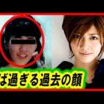 【衝撃】内田有紀、整形をカミングアウト!その過去の顔がヤバ過ぎる!マジか…【比較画像アリ】