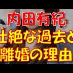 Dr 倫太郎 内田有紀 あまり語られることの少ない、内田有紀さんの幼少期の辛い過去!その内田さんの辛い過去のエピソード