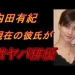 【衝撃】内田有紀、新彼氏発覚相手はまさかのタブー俳優だった