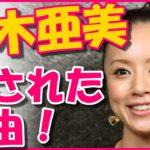鈴木亜美が芸能界を干された理由がやばい