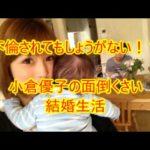 不倫されてもしょうがない!?小倉優子の面倒くさい結婚生活