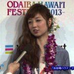 小倉優子、囲み会見に登場 「お台場ハワイ・フェスティバル2013」