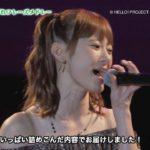 DVD『モーニング娘。'16 生田衣梨奈バースデーイベント』