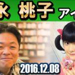 伊集院光とらじおとゲストと ゲスト:嗣永桃子(ももち) 【アイドル】(2016.12.08)