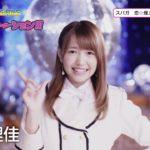 SUPER☆GiRLS / 恋☆煌メケーション!!!(志村理佳 サビver.)