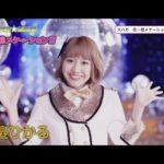 SUPER☆GiRLS / 恋☆煌メケーション!!!(渡邉ひかる サビver.)