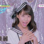 SUPER☆GiRLS / ラブサマ!!! (田中美麗 サビver.)