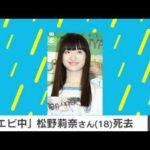 元SKE柴田阿弥、「エビ中」松野莉奈さんの訃報に「驚きが隠せないです」 【AbemaTV】
