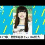 「私立恵比寿中学」の松野莉奈さん(18)死去(17/02/08)