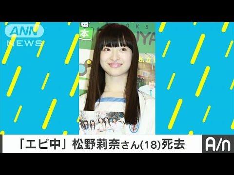 莉奈 松野 エビ 死因 中 エビ中・松野莉奈さん 18歳突然死のなぜ