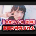 18歳アイドル エビ中・松野莉奈が【死去…】死因は病気?病名を2ch民が推測した【訃報】